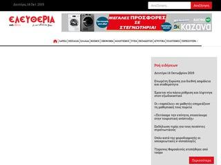 eleftheria.gr