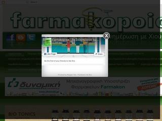 farmakopoioi.blogspot.com