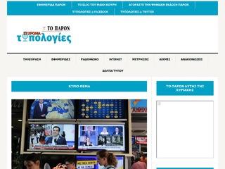 typologies.gr