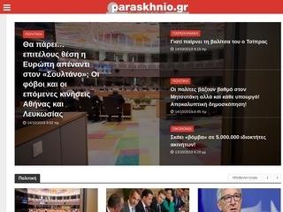paraskhnio.gr