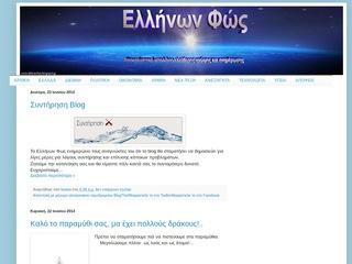 ellhnonfos.blogspot.com