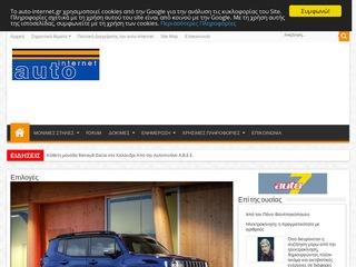 auto-internet.gr