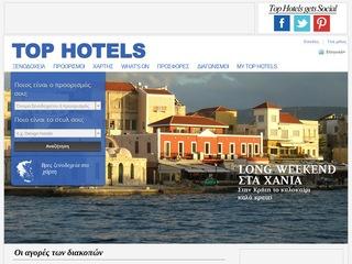 tophotels.gr