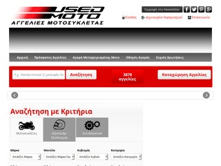 used-moto.gr