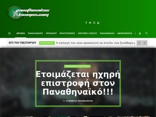 panathinaikoskosmos.com