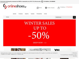 onlineshoes.gr