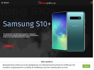 phonegallery.gr