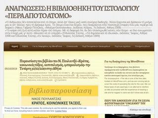 vardavas.wordpress.com