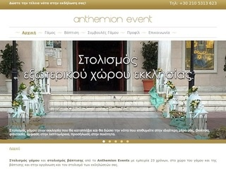 anthemion-wedding.eu