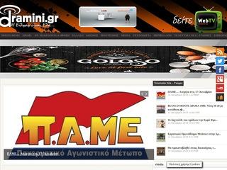dramini.gr