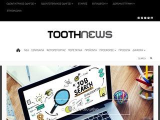 toothnews.gr