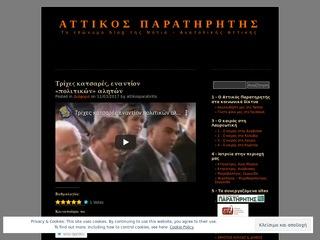 attikosparatiritis.wordpress.com
