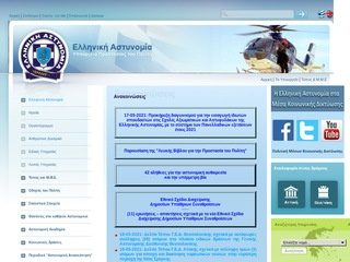 hellenicpolice.gr