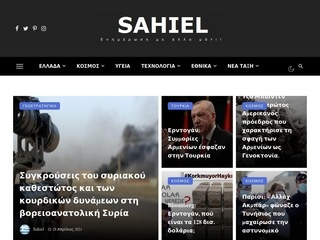 sahiel.gr