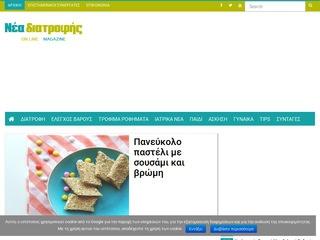 neadiatrofis.gr