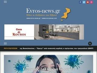 evros-news.gr