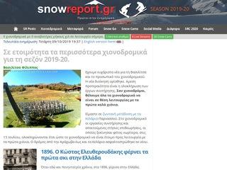 snowreport.gr