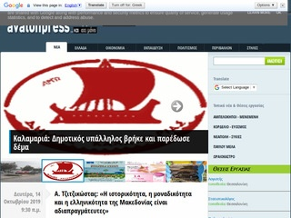 avatonpress.gr