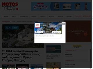 notospress.gr