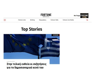fortunegreece.com