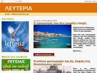 lefteria.blogspot.gr
