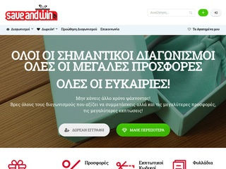 saveandwin.gr