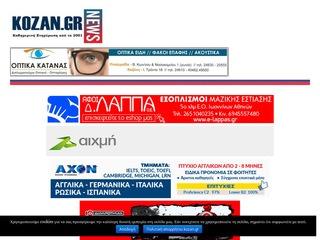 kozan.gr