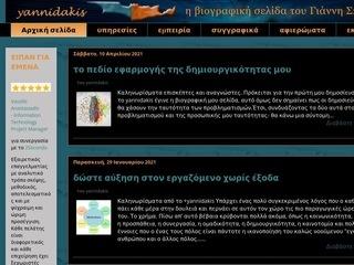 yannidakis.net