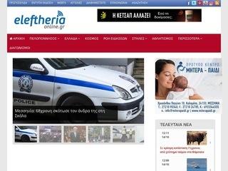 eleftheriaonline.gr