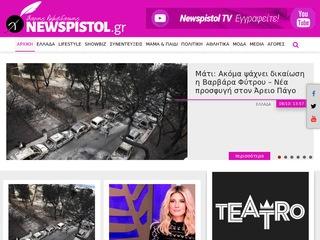 newspistol.gr