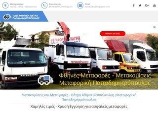 metaforikipatra.gr