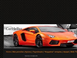 carhellas.blogspot.gr