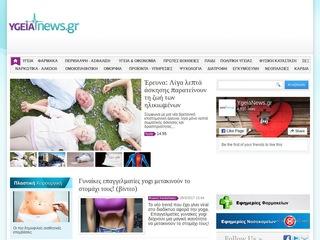 ygeianews.gr