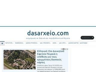 dasarxeio.com