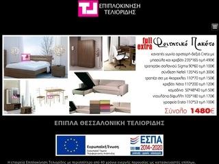 epiplo-telioridis.gr