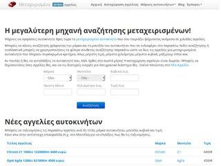 metaxeirismena.org