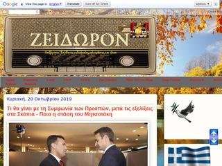 zeidoron.blogspot.com