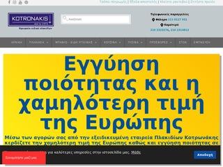 kotronakis-plakakia.gr