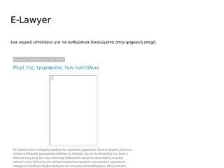 elawyer.blogspot.com