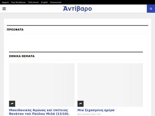 antibaro.gr