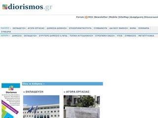 diorismos.gr