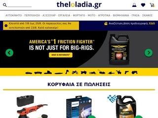 theloladia.gr