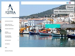 astra-airlines.gr