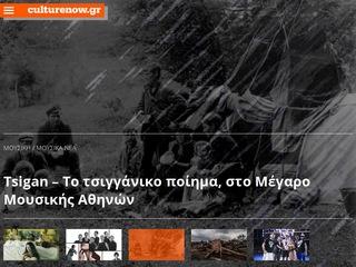 culturenow.gr
