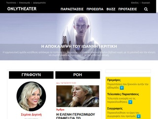 onlytheater.gr
