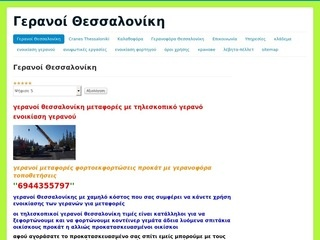 geranoi-thessaloniki.gr