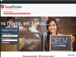 localfinder.gr
