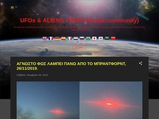 ufotruth-gr.blogspot.com