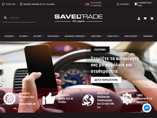 saveltrade.gr