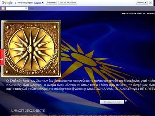 makedonia-is-greece.blogspot.com